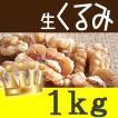 くるみ1kg むきくるみ100g(10袋セット) オメガ3脂肪酸 チリ産 胡桃 クルミ 2014年12月31日