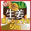 ジンゲロール 『蒸しショウガ 50g(乾燥ショウガ)』  即納1から3日で発送 メール便 しょうが(ショウガ)成分ショウガオールが生姜粉末より豊富