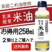 米油 100% 『 玄米胚芽米油100EX 250ml』 食用こめ油 スーパービタミンE グレリン th