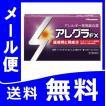 アレグラFX 28錠 【第2類医薬品】 メール便 【税制対象商品】 花粉症 tk10