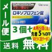 ロキソプロフェン錠 「クニヒロ」 12錠 3個セット【...