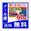 花粉症に スカイブブロンHI 60錠 ≪大容量≫【第2類医...