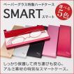 アルミ製ハードメガネケース「SMART-スマート」[薄さ2mmの老眼鏡ペーパーグラス特製メガネケース]