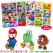 スーパーマリオシリーズ ソフト+スーパーマリオ ぬいぐるみ 3体セット(マリオ・ヨッシー・クリボー) Nintendo Switch 新品 NSW