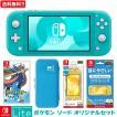 Nintendo Switch Lite ポケットモンスター ソード オリジナルセット 本体 NSL NSW 新品 送料無料(北海道・沖縄除く)