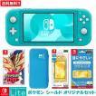 Nintendo Switch Lite ポケットモンスター シールド オリジナルセット 本体 NSL NSW 新品 送料無料(北海道・沖縄除く)