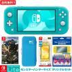 Nintendo Switch Lite モンスターハンターライズ オリジナルセット ニンテンドースイッチ ライト 本体 新品 送料無料 任天堂 (初回封入特典付き)