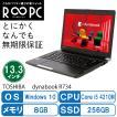 【無期限保証】R∞PC Toshiba R734<Windows10、Core i5 4300M、8GBメモリ搭載、SSD256GB、13.3インチ>