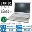 【無期限保証】R∞PC Panasonic SX4 <Windows10、Core i5 5300U、8GBメモリ搭載、SSD512GB、12.1インチ>