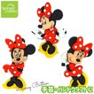 ディズニー ミニーマウス キャラクター ボタン グッズ 飾り セット売り disney_y (DM便対応)