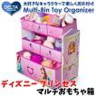 廃盤/ デルタ マルチ おもちゃ箱 子供用 家具 収納 Delta ディズニー プリンセス (DM便不可)