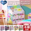 デルタ 本棚 おもちゃ箱 オーガナイザー 子供用家具 子供部屋 収納 Delta ディズニー (DM便不可)