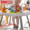 Online ONLY(海外取寄)/ スキップホップ 3ステージ アクティビティセンター skiphop