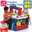 子供部屋 STEP2 クリエイティブ プロジェクト テーブル