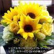 ひまわりアレンジ フェイクレザー 敬老の日 向日葵 花 ギフト 誕生日プレゼント 女性 男性 お祝い 花 ギフト レザーアレンジメント お祝い 花