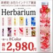 ハーバリウム フラワー 植物の標本 人気 可愛い 綺麗 プリザーブドフラワー ブリザードフラワー ドライフラワー インテリア雑貨 母の日ギフト
