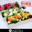 誕生日プレゼント 誕生日 花 プレゼント フラワーボックス 出産祝い 結婚祝い 長方形 生花 アレンジメント ボックスフラワーLサイズ