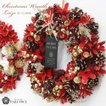 クリスマスリース クリスマス リース 玄関飾り 飾り xmas christmas X'mas ケース入 綺麗 ラメ