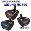 パークゴルフクラブ ミズノ MIZUNO MS-305 「送料無料」 2018年モデル
