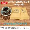 コーヒー豆お試しセット200g1080円