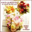 フラワーギフト 生花 花 プレゼント ハート 記念日 お礼 無料メッセージカード 誕生日 季節の花 女性