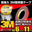 3M 超強力 両面テープ 11m巻き 幅6mm 厚さ0.8mm 粘着 ...