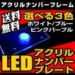 LEDアクリルナンバーフレーム 白 青 パープルピンク