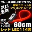 LED シリコンチューブライト 赤 レッド ダブル LED90発×90発 60cm テープ ブレーキランプ 均一発光 デイライトでも 防水 送料無料