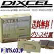 ブレーキパッド ディクセル ECタイプ JZX90 マーク2/クレスタ/チェイサー (TURBO/ツアラーV 92/10-96/9) フロント用 EC311252 (ノベルティ) グリス付属