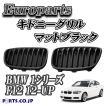 Europarts(ユーロパーツ) キドニーグリル BMW 1シリーズ F20 11-14 マットブラック