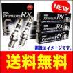 税込 送料無料 NGKプレミアムRXプラグ DCPR7ERX-P 1本