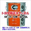 トヨタ純正エンジンオイル キャッスル SN GF-5 10W-30 20L 送料無料