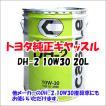 トヨタブランド TACTI キャッスル ディーゼル エンジンオイル CASTLE DH-2 10W-30 20L缶 送料無料