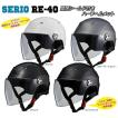 SERIO(セリオ) RE-40 開閉式シールド付きハーフヘルメット《あすつく対応》