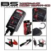 BS BATTERY 診断機能付き・全自動バッテリー充電器【BS15】