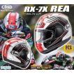 【一部在庫有り・あすつく】Arai(アライ) RX-7X REA(レア) フルフェイスヘルメット