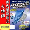 OKADA バイクカバー 【Mサイズ】在庫限り・処分特価!