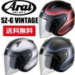Arai SZ-G ビンテージ Vintage 谷尾オリジナルカラー...