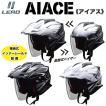 LEAD インナーシールド付ジェットヘルメット AIACE(アイアス)