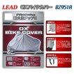 LEAD OXバイクカバーBZ951A LLサイズ