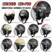 CROSS CR-760 開閉式バブルシールド付きハーフヘルメット《あすつく対応》