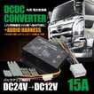 24V→12V デコデココンバーター + オーディオハーネス 15A セット DC-DC コンバーター DCDC  トラック 変換器 デコデコ ギボシ付き