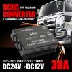 24V→12V デコデココンバーター 30A 電圧変換器 デコデコ 24V 12V DC-DC DCDCコンバーター ヒューズ付 ツインファン仕様