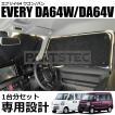 エブリイワゴン DA64W 専用 サンシェード 8点セット/1台分  吸盤日本製 フロント/サイド/リア エブリイワゴン 車中泊 車内泊 断熱 車 サンシェイド