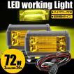 スイッチ付 リレーハーネス + LED ワークライト イエロー 2個 3点セット 72w 12V 対応 作業灯 投光器 ジムニー パジェロ デリカ D5 他 セール