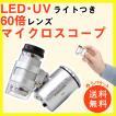 マイクロスコープ LED UVライトつき(ゆうパケット送料無料)電池式 60倍 (led ブラックライト ルーペ 顕微鏡 虫めがね 虫眼鏡 拡大鏡)