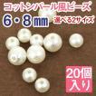 コットンパール風ビーズ(ホワイト) 6・8mm (20個入り) エアパール エアーパール パーツ