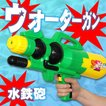 SALE  Funderful ウォーターガン(水鉄砲)大 プール 大型 水遊び おもちゃ ピストル 水鉄砲 強力 玩具 海水浴