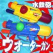 SALE  Funderful ウォーターガン(水鉄砲)小 1個/2色 種類指定不可 プール 大型 水遊び おもちゃ ピストル