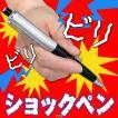 電気ショックボールペン パーティーグッズ イベント用品 ジョークグッズ おもしろグッズ ドッキリ いたずら イタズラ ビリビリ 罰ゲーム おもしろ雑貨